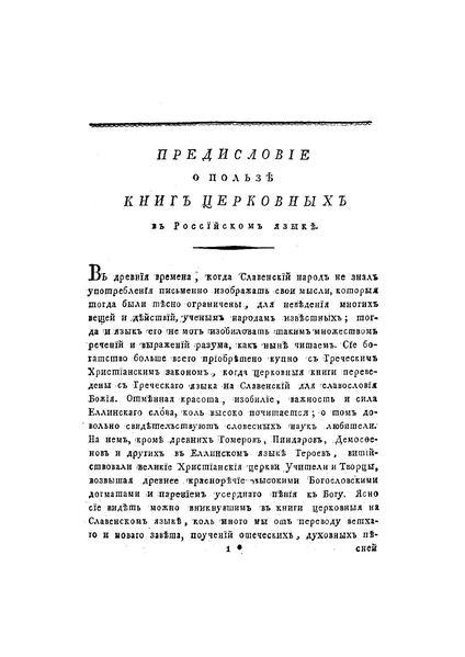 Ломоносов в литературе и языке