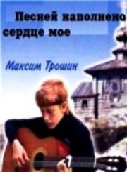 Максим Трошин Торрент
