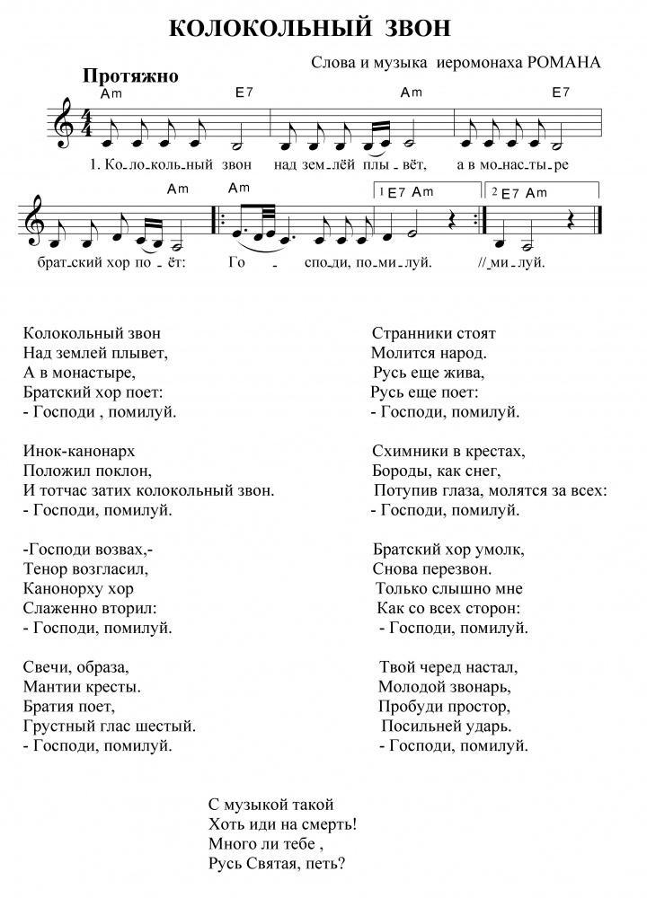 ПЕСНЯ КОЛОКОЛА АНТИРЕСПЕКТ СКАЧАТЬ БЕСПЛАТНО